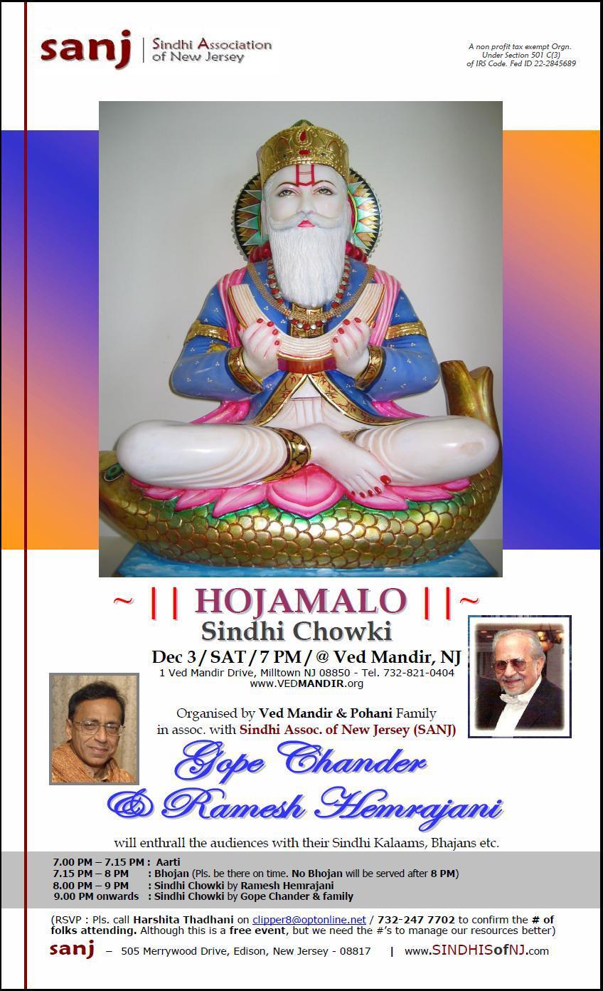 sanj-hojamalo-3-12-2011