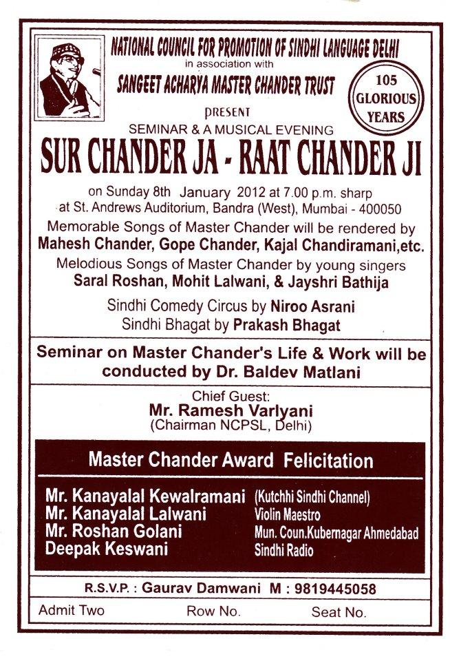 Sur_Chander_Ja_Raat_Chander_Ji_105