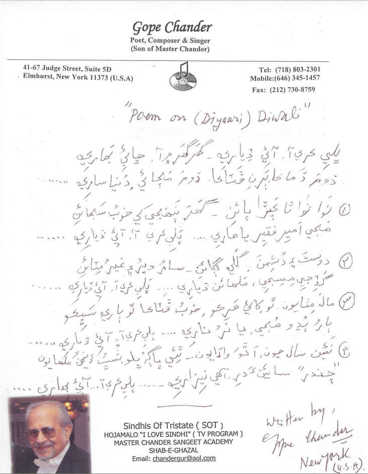 Sindhi Song For Diyari For RadioSindhi