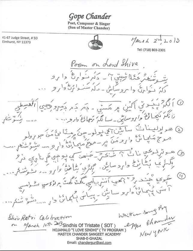 Maha Shivaratri Sindhi Song
