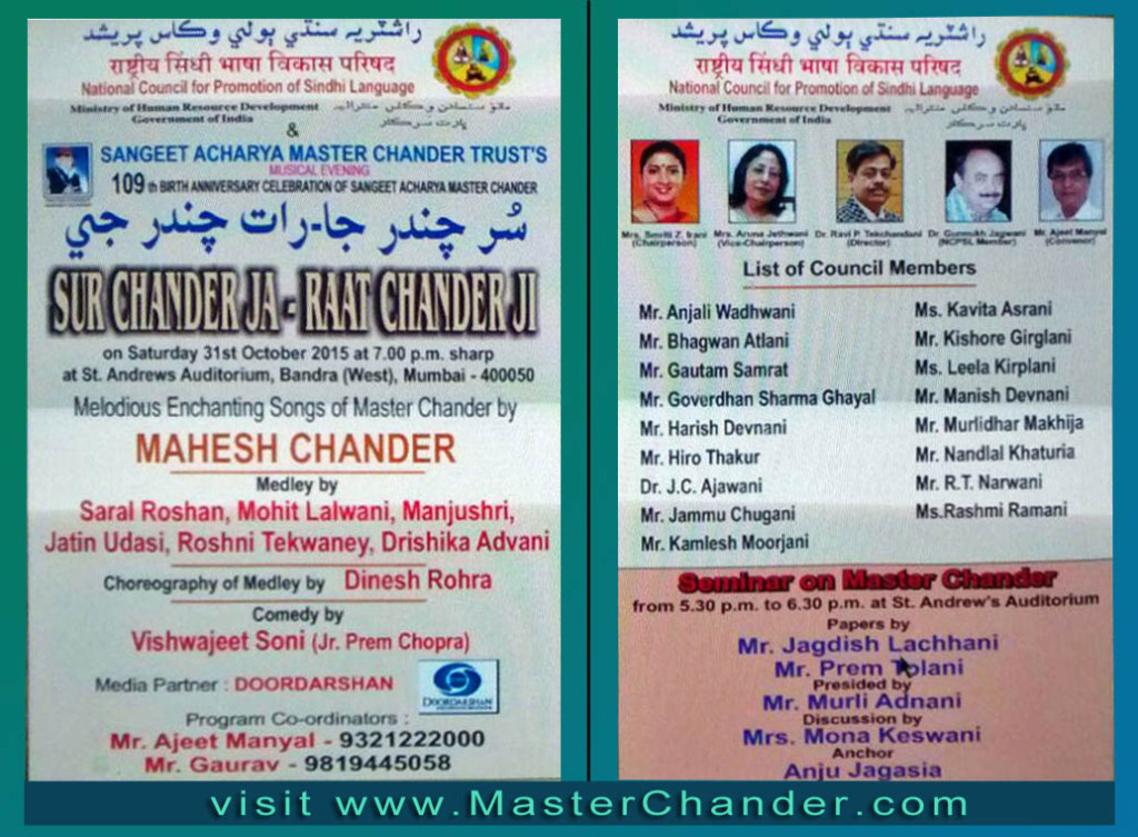 109th birth anniversary show of Master Chander